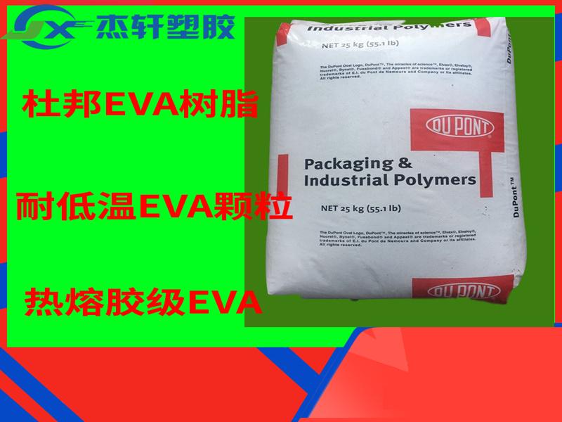 EVA 450 美国杜邦 yi烯-yi酸yi烯酯共聚物 VAhan量18% 溶脂8 注塑jiEVA