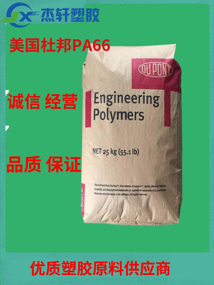 PA66 美国杜邦 70G30L NC010 ben色加xian30% 注塑级 耐高温聚xian胺 尼long66