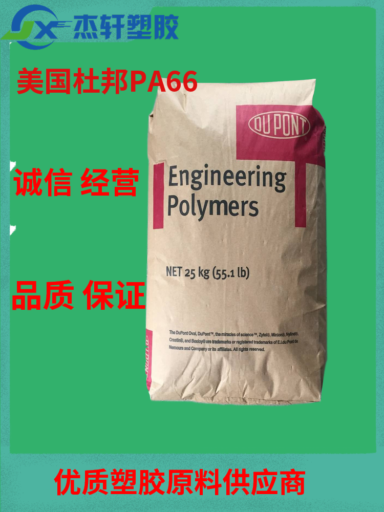 PA66 美国杜邦 70G13L NC010 耐高温PA66 工程塑料PA66 boxianzeng强13%