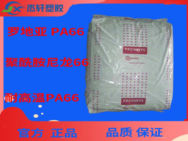 PA66 罗地亚聚酰胺 A 216 BLACK 21N zhu塑级PA66 黑色尼龙双6 工程塑liao