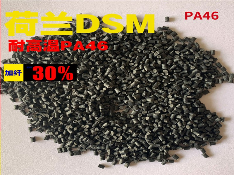PA46 荷兰DSM TE250F6 30% 玻纤增qiang 热稳定 阻燃V0级